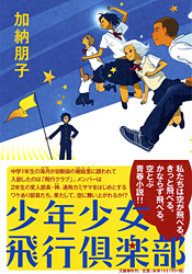 乃木坂散歩道 第10回「少年少女飛行倶楽部」