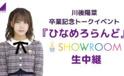 乃木坂46川後陽菜卒業記念トークイベント『ひなめろらんど』生中継(SHOWROOM)