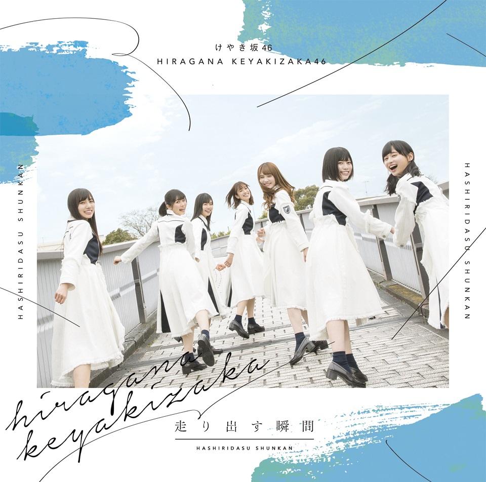 けやき坂46(ひらがなけやき)1stアルバム「走り出す瞬間」通常盤