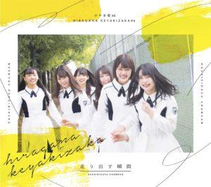 けやき坂46(ひらがなけやき)1stアルバム「走り出す瞬間」Type-A