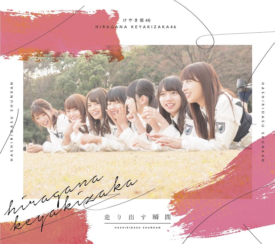 けやき坂46(ひらがなけやき)1stアルバム「走り出す瞬間」Type-B