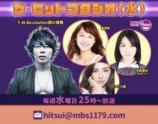 MBSラジオ「ザ・ヒットスタジオ(水)」