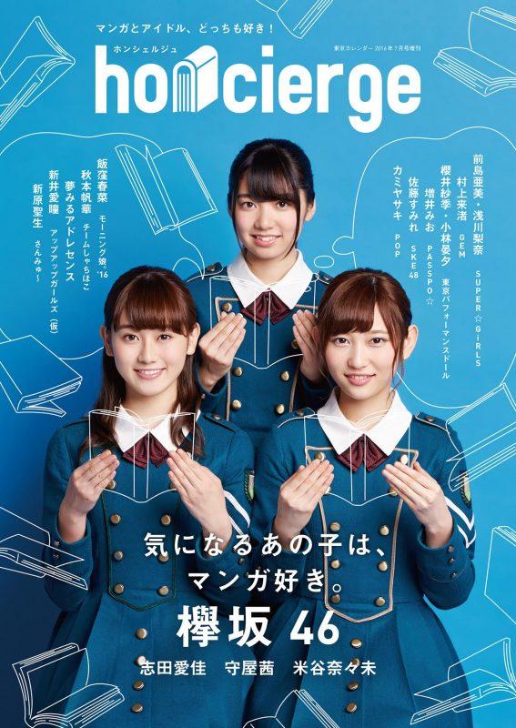 """欅坂46のマンガ好きメンバーを表紙起用、""""アイドルとマンガ""""テーマの雑誌「ホンシェルジュ」発売決定"""