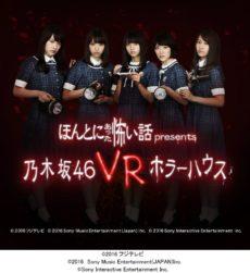 「ほんとにあった怖い話presents 乃木坂46 VRホラーハウス」