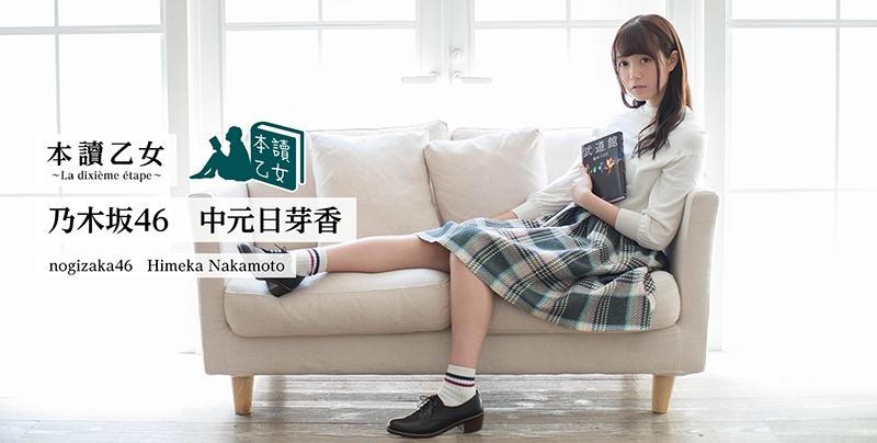 乃木坂46中元日芽香の好きな本と読書スタイルに迫る『本讀乙女』第10回が公開