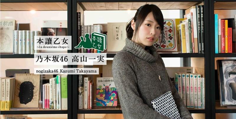 乃木坂46高山一実が選ぶ2015年No.1ミステリー!『本讀乙女』第2回が公開