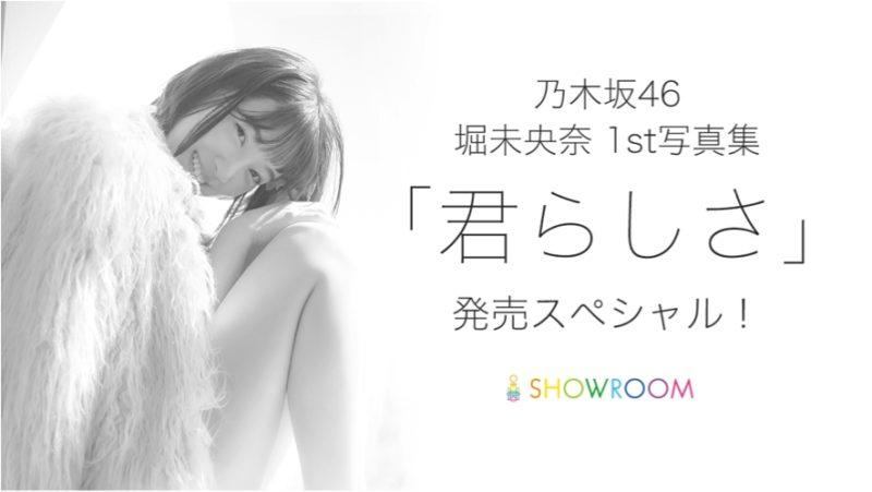 乃木坂46 堀 未央奈1st写真集 「君らしさ」発売スペシャル(SHOWROOM)