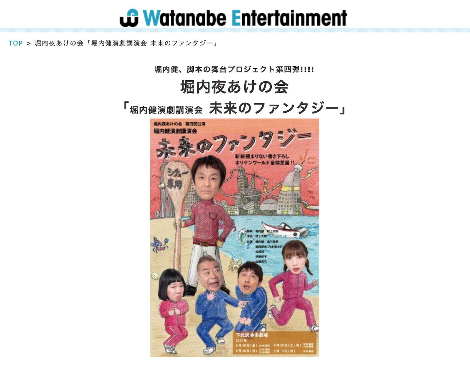 堀内夜あけの会「堀内健演劇講演会 未来のファンタジー」|ワタナベエンターテインメント