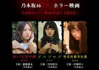 乃木坂46×最恐都市伝説
