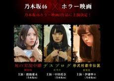ニコニコ生放送で乃木坂46「33色のラブストーリー」特番を放送