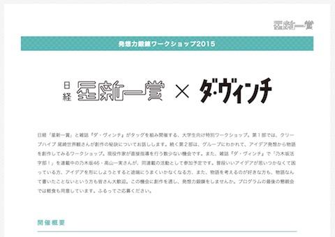 乃木坂46高山一実、ダ・ヴィンチ連載活動で「発想力鍛錬ワークショップ2015」に参加