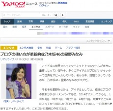 Yahoo!ニュースに配信されたリアルライブの記事