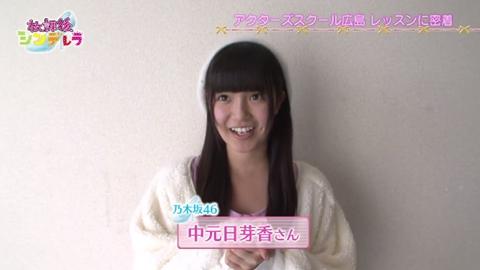 乃木坂46中元日芽香がアクターズスクール広島の特番「放課後シンデレラ」に出演