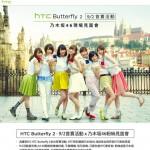 乃木坂46が9月に再び訪台、HTC Butterfly2をPR