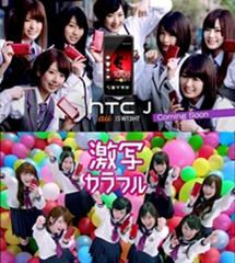 乃木坂46のファンはHTCユーザーが多いのか検証してみた