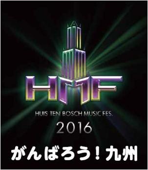 欅坂46が「ハウステンボス MUSIC FES.2016」に出演、ハウステンボスCMタイアップも決定