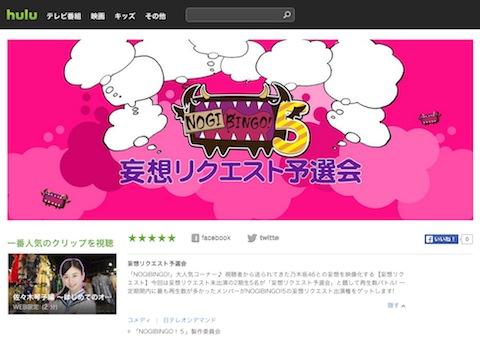 「NOGIBINGO!」の「妄想リクエスト予選会」がHuluで配信開始、本編出演かけて再生数バトル