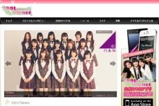 乃木坂46橋本奈々未がガールズアワード2014SPRING/SUMMERにモデル出演