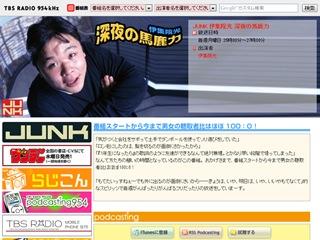 乃木坂46、14年1/9(木)のメディア情報「ピラメキーノ640」「NARUTO疾風伝」