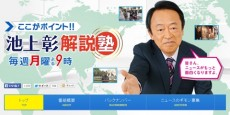 CSフジ「ラーメンWalkerTV2」に乃木坂46秋元、高山、堀がゲスト出演