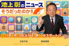 ikegami-news-site1504
