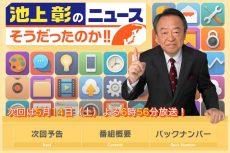 ikegami-news-site1605