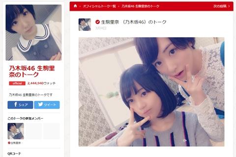 乃木坂46西野七瀬ら5人が「GiRLPOP 2015 SPRING」表紙に登場、先着で店舗特典配布