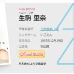 生駒里奈がAKB48の38thシングル選抜入り。次回は渡辺麻友、宮脇咲良のWセンター体制