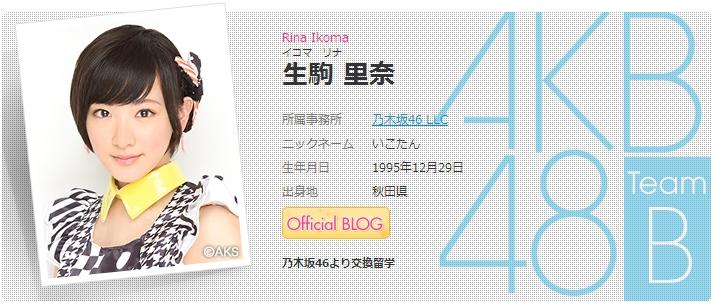 「日経エンタテインメント!」8月号から生駒里奈の新連載『AKB48留学日記』がスタート