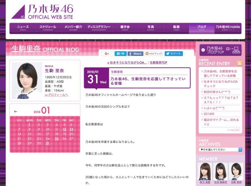 乃木坂46・生駒里奈公式ブログ(2018年1月31日)