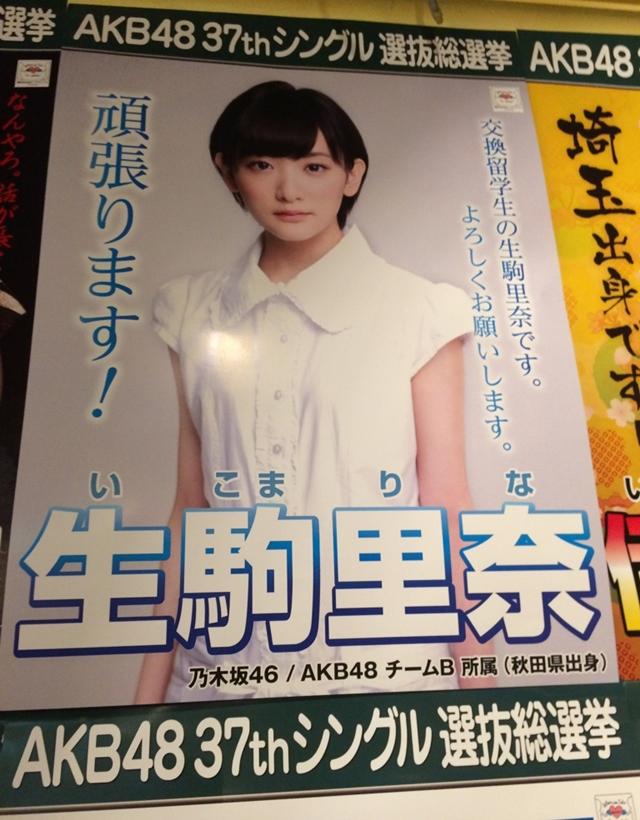 公式ライバルがAKB総選挙初陣、生駒里奈の選挙ポスターを公開