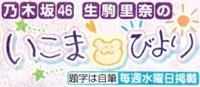 乃木坂46の5th全国握手会に名古屋会場を追加発表