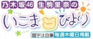 ikomabiyori-title02