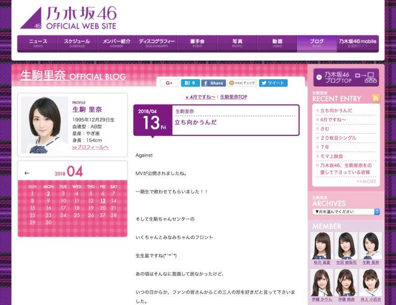 乃木坂46・生駒里奈公式ブログ(2018年4月13日)