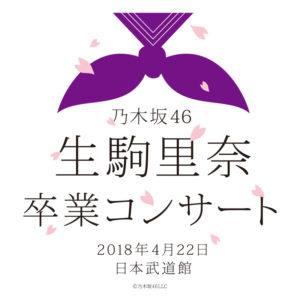 乃木坂46・生駒里奈卒業コンサート