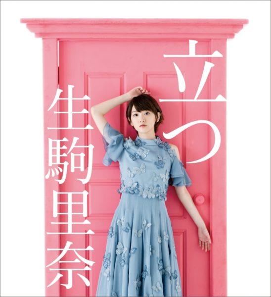 生駒里奈 乃木坂46卒業記念書籍「立つ」(日経BP社)