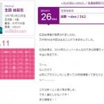 生田絵梨花が悔しさ露わ、乃木坂46の紅白出場叶わず「来年1から頑張る」