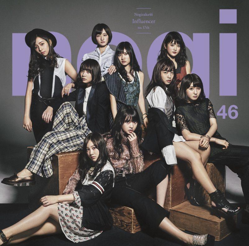 乃木坂46・17thシングル「インフルエンサー」通常盤