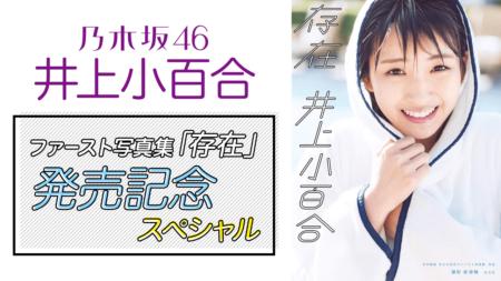「乃木坂46井上小百合1st写真集『存在』発売記念スペシャル」(SHOWROOM)