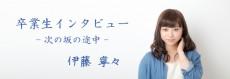 乃木坂46卒業生インタビュー  伊藤寧々 −次の坂の途中−