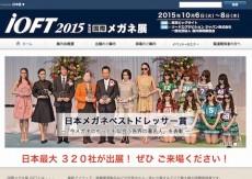 ioft2015-site
