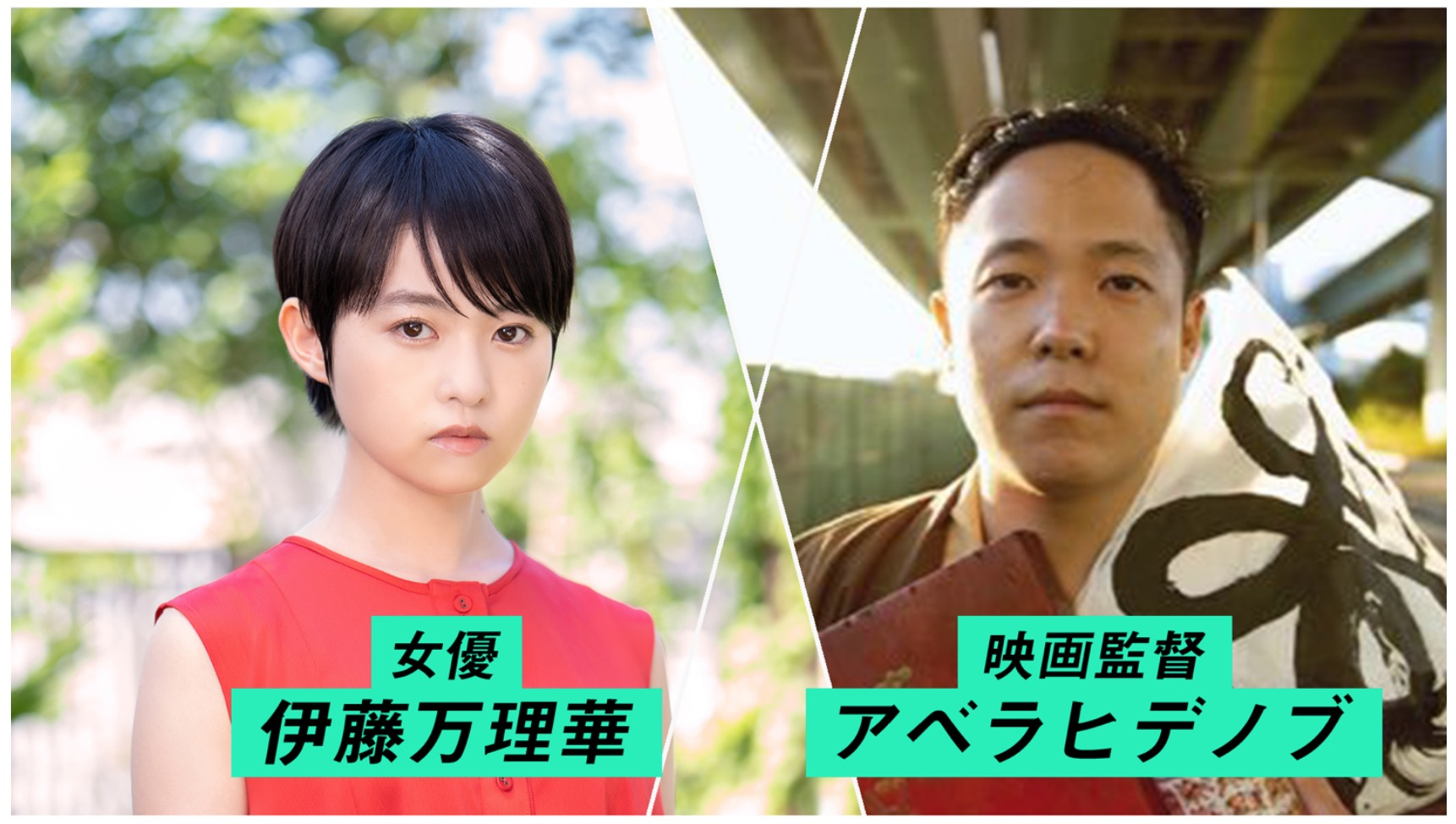 ドラマ「私たちも伊藤万理華ですが。」で主演する伊藤万理華、監督のアベラヒデノブ