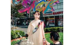 """『伊藤万理華EXHIBITION """"HOMESICK""""』広島会場メインビジュアル"""