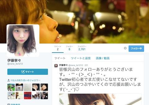 元乃木坂46伊藤寧々がツイッターを利用開始