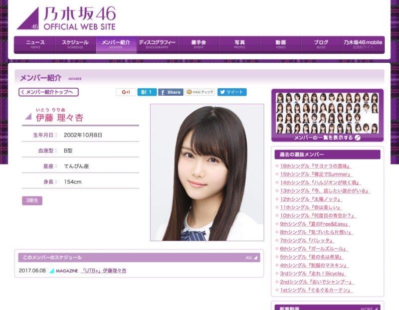伊藤 理々杏|メンバー紹介|乃木坂46公式サイト