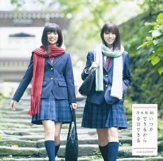 乃木坂46・19thシングル「いつかできるから今日できる」Type-A