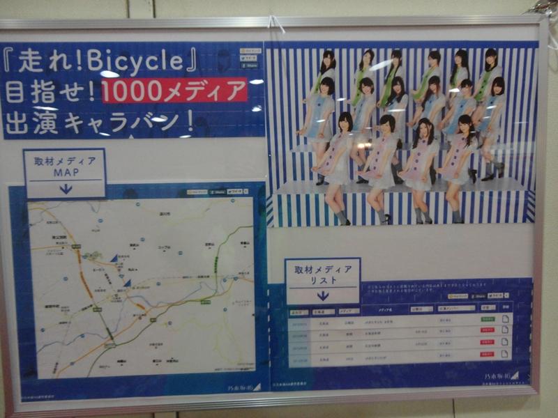 乃木坂46のキャンペーン「1000メディアキャラバン」の紹介も