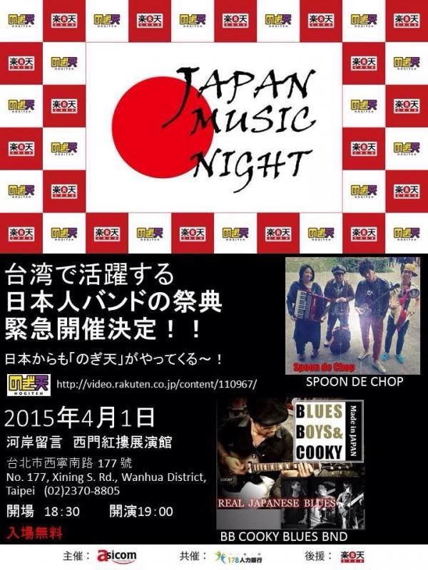 乃木坂46出演の台湾「JAPAN MUSIC NIGHT」に乃木團が参加か、「のぎ天」が密着