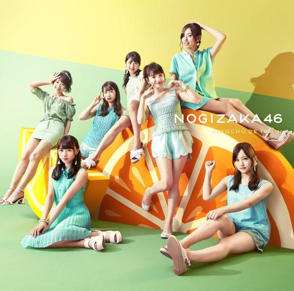乃木坂46・21stシングル「ジコチューで行こう」通常盤ジャケット写真