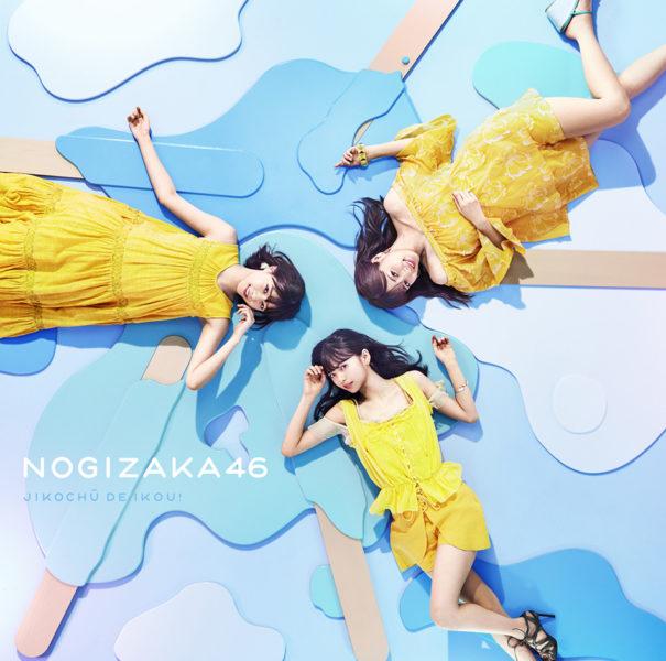 乃木坂46・21stシングル「ジコチューで行こう」Type-Aジャケット写真